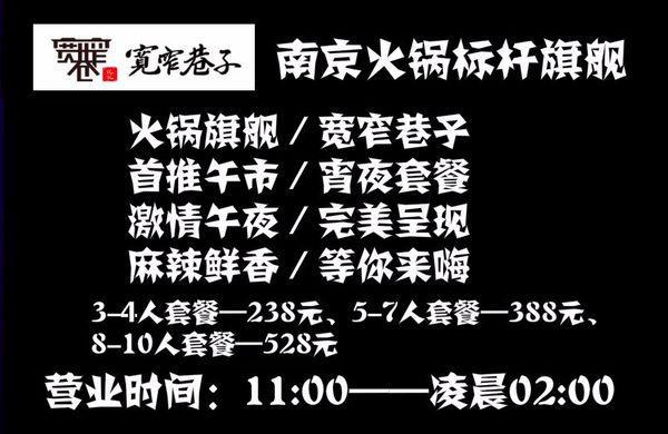 宽窄巷子火锅(江宁店)
