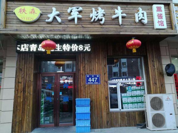 斗小牛烤肉专门店(开发区分店)