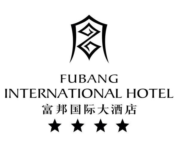 富邦国际大酒店自助小火锅餐厅