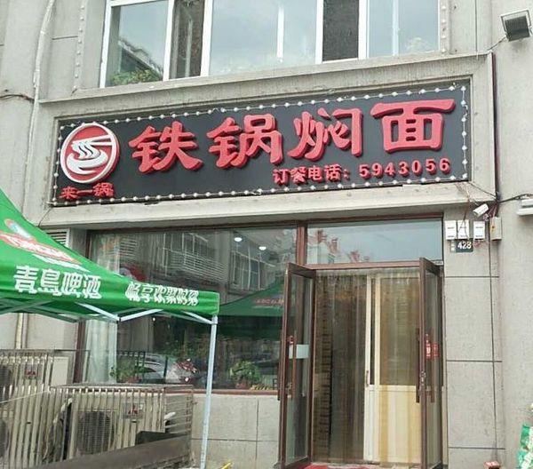 澳门豆捞(天桥店)