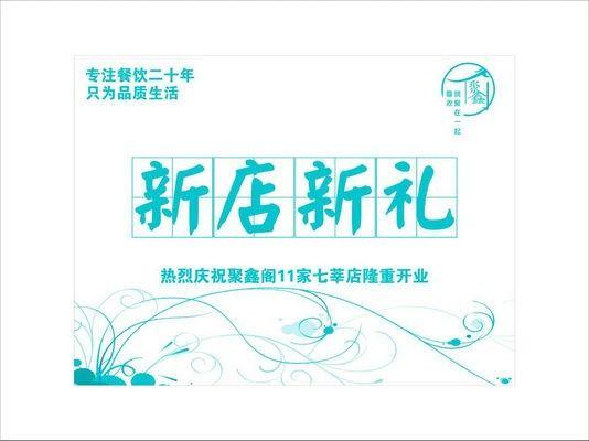 聚鑫阁(正阳店)
