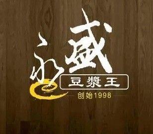 永盛豆浆王(大芬店)