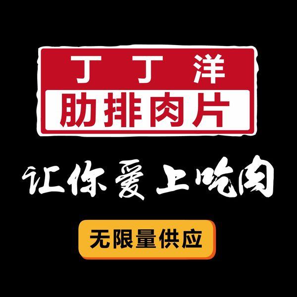 丁丁洋回转自助火锅(望京华彩店)