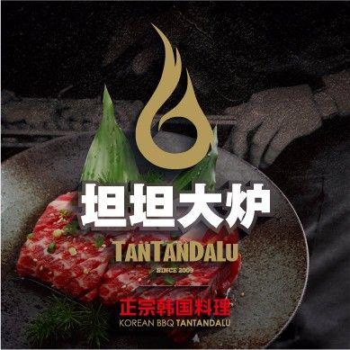坦坦大炉(长楹天街店)吃货们怎么看?