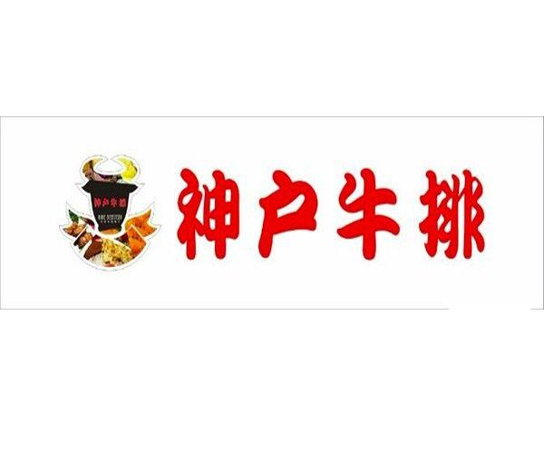 神户牛排(江汉路店)味道怎么样?
