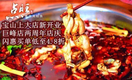 点旺重庆美蛙鱼火锅吃货们怎么看?