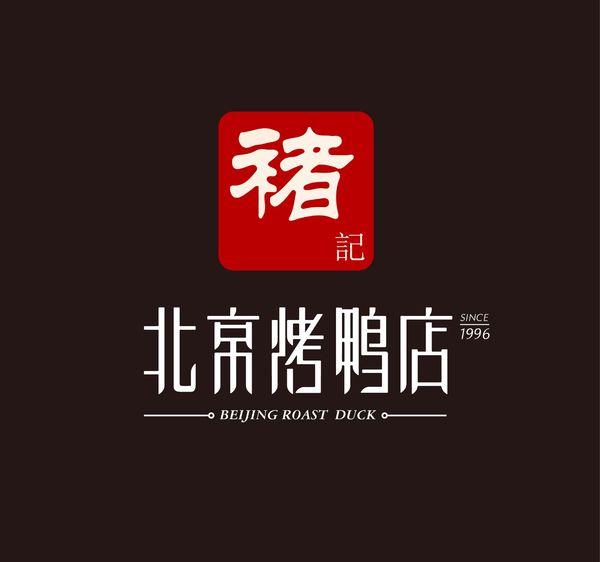 褚记北京烤鸭店(弘阳广场店)大家来聊聊