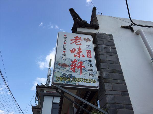 圣骑士牛排馆(苏园路店)