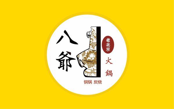 八爷老北京火锅(万谷慧生活店)