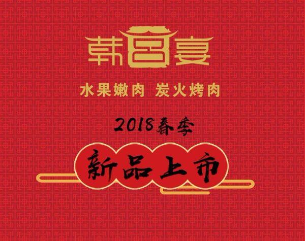 韩宫宴炭火烤肉(南京印象汇店)