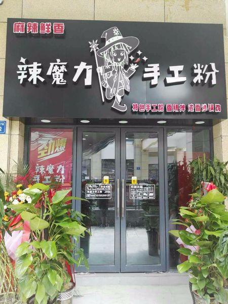探鱼(西湖文化广场店)