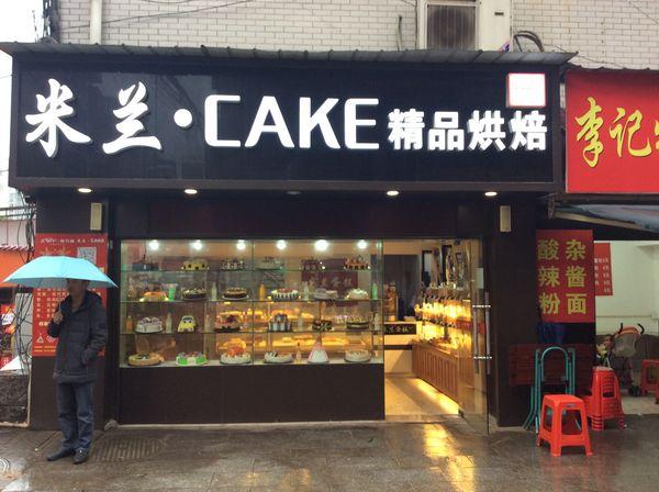 思香园蛋糕(红旗街艺术学院店)