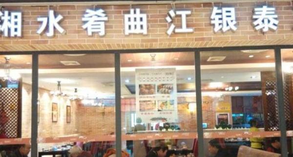 湘水肴餐厅(曲江银泰店)