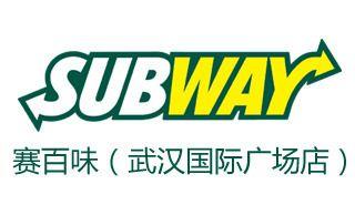 SUBWAY赛百味(武汉国际广场店)