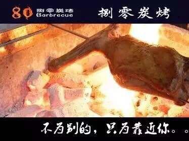 捌零炭烤羊腿(仙鹤门店)好吃吗?