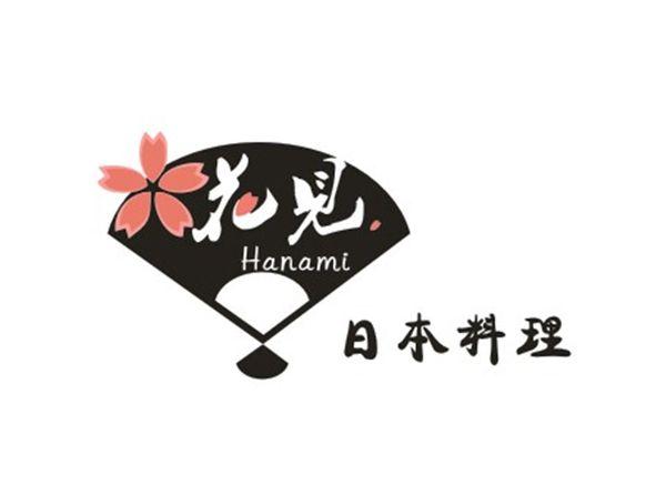 花见日本料理(武广店)