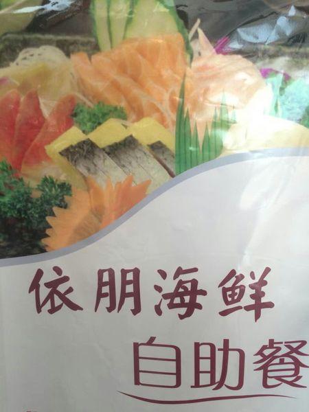 依朋涮烤自助(咸水沽耀华新天地店)