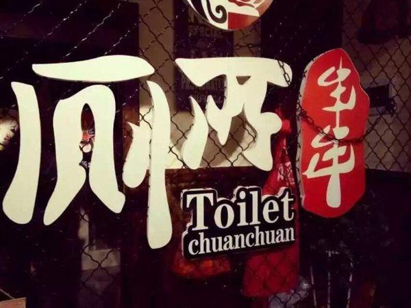 蜀锦香厕所串串(总店)感觉怎么样?