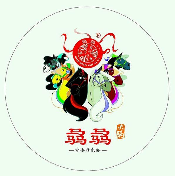 骉骉老火锅(中海国际店)