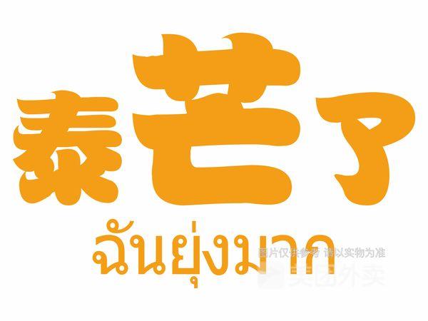 诚信小吃(工农村云峰山路店)