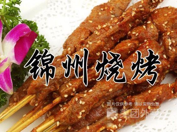 老街口老北京涮羊肉(清河小学)