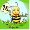 9月小蜜蜂2015