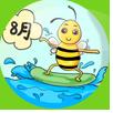 8月小蜜蜂2015