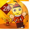 2月小蜜蜂2015