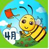 4月小蜜蜂2015