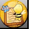 12月小蜜蜂2012