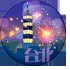 台北达人徽章