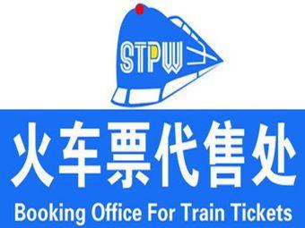 火车票代售处