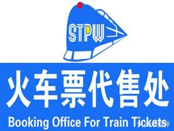 火车票代售点(裕安大厦店)