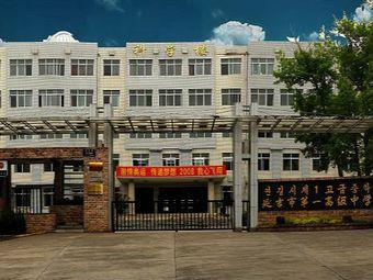 吉林省延边第一中学