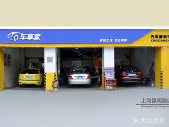 车享家汽车养护中心(上海昆明路店)