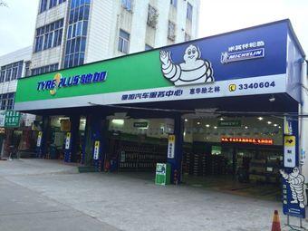 惠州市胎之林贸易有限公司