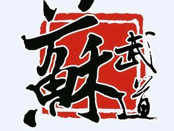 苏武道跆拳道教育