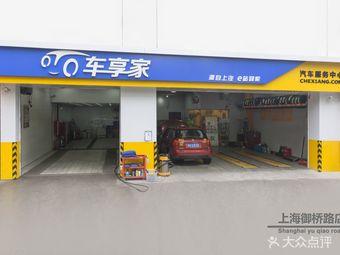 车享家汽车养护中心(上海御桥路店)