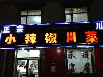 小辣椒川菜馆