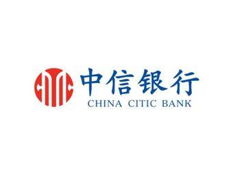 中信银行(中山分行)