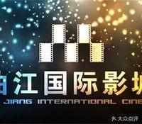 曲江国际影城
