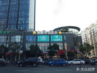 瑞鹏宠物医院(黄兴分院)