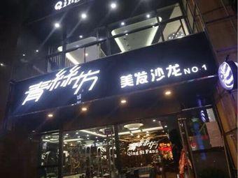 青丝坊(年年丰广场店)