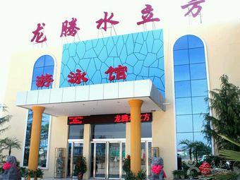洛阳龙腾水立方游泳馆