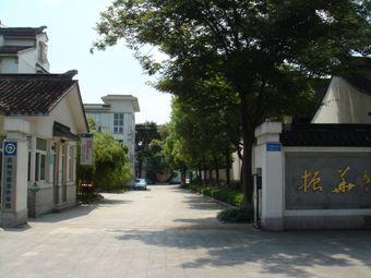 振华中学校