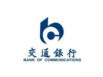 交通银行(长宁支行)