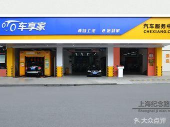 车享家汽车养护中心(上海纪念店)