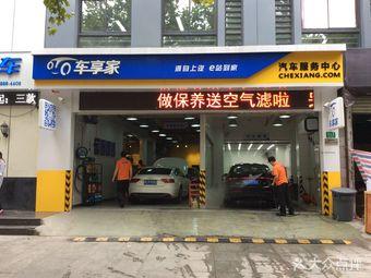 车享家汽车养护中心(桂平店)