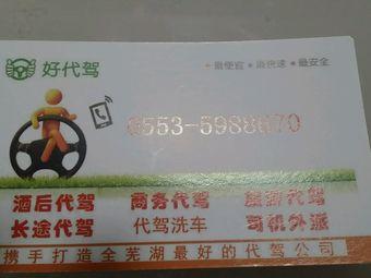 芜湖群锋好汽车代驾服务有限公司