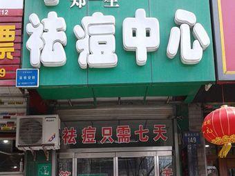 郑一生祛痘祛斑(北市区店)